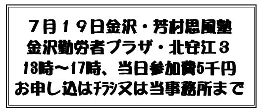 kanazawasihujyuku