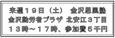 kanazawasihujyuku1