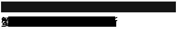 有限会社 西川経営オフィスサービス logo